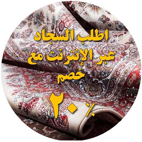 سفارش قالیشویی و خدمات فرش و موکت