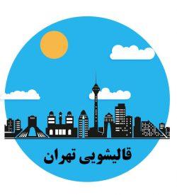 -تهران-e1547975083747