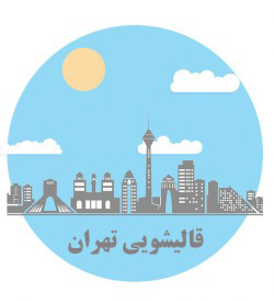 قالیشویی تهران 2