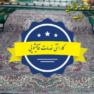 گارانتی خدمات قالیشویی