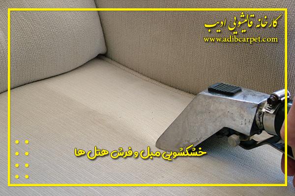 خشکشویی مبل و فرش هتل ها