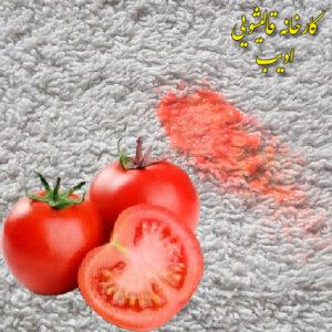قالیشویی یا شستشوی فرش از لکه گوجه فرنگی