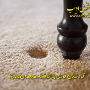 گودن شدن فرش بر اثر فشار مبلمان و میز