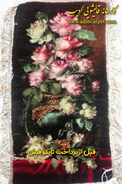 قبل از پرداخت تابلو فرش گلدان