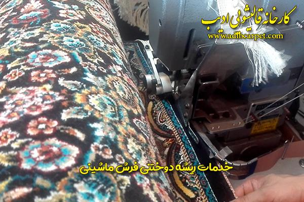 ریشه دوختنی فرش ماشینی - خدمات کارخانه قالیشویی ادیب