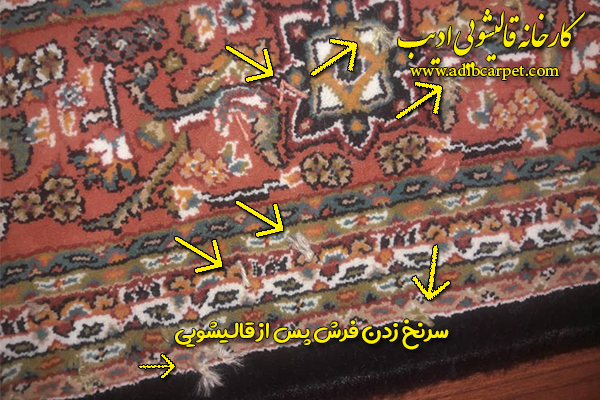 سرنخ زدن فرش پس از قالیشویی - کارخانه قالیشویی ادیب