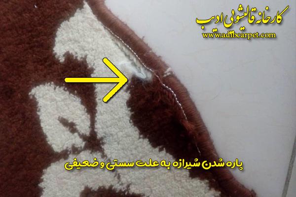 پاره شدن شیرازه بر اثر سستی و ضعیفی - کارخانه قالیشویی ادیب