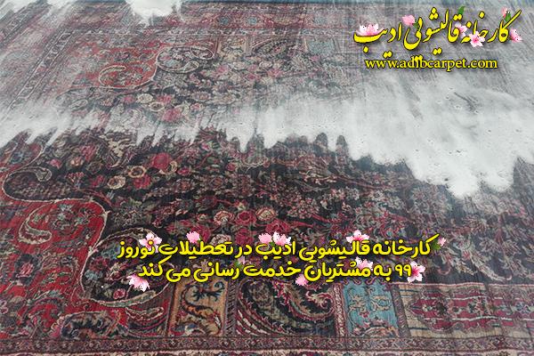 سرویس دهی قالیشویی و مبلشویی در نوروز ۹۹