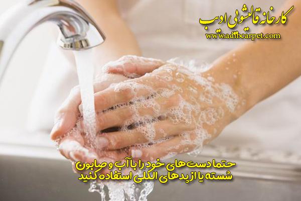 مزیت قالیشویی در هنگام کرونا شستن دستها