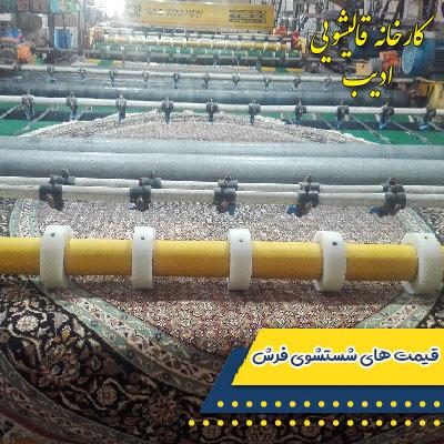 قیمت شستشوی فرش در قالیشویی