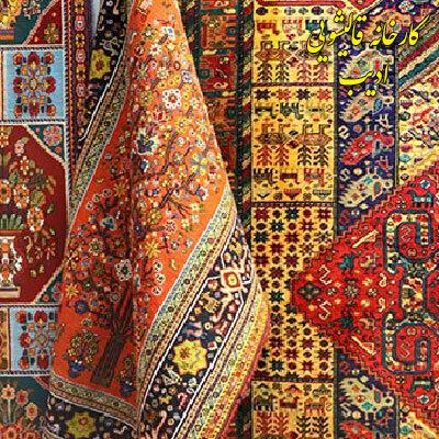 شستشوی فرش ابریشم در منزل
