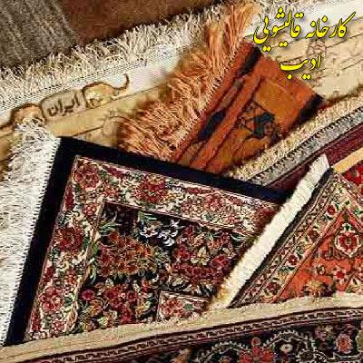 قالیشویی آنلاین ادیب