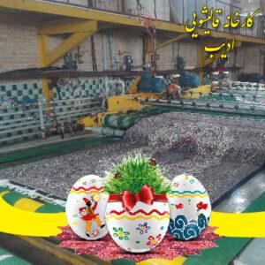 قالیشویی در ایام عید