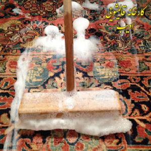 4 مهم نکته شستشوی فرش در خانه