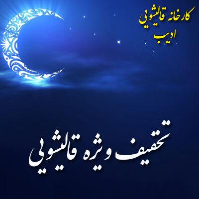 تخفیف قالیشویی ویژه ماه رمضان