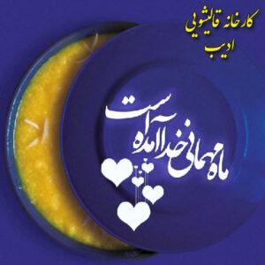 خشکشویی مبلمان در ماه رمضان