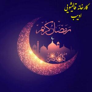 قالیشویی در ماه مبارک رمضان