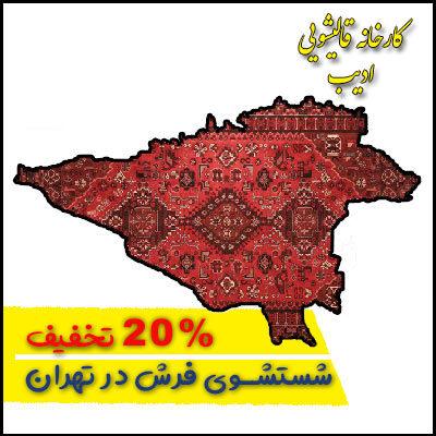 شستشوی فرش در تهران