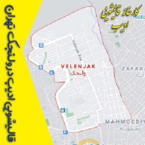 قالیشویی ادیب در ولنجک تهران