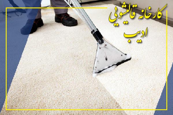 شستشوی فرش با مواد نانو